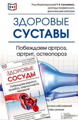 В. Периостовцев -  Здоровые суставы. Побеждаем артроз, артрит, остеопороз   (2016 ) rtf, fb2