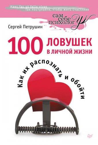 Петрушин С. - 100 ловушек в личной жизни. Как их распознать и обойти  (2013 ) pdf