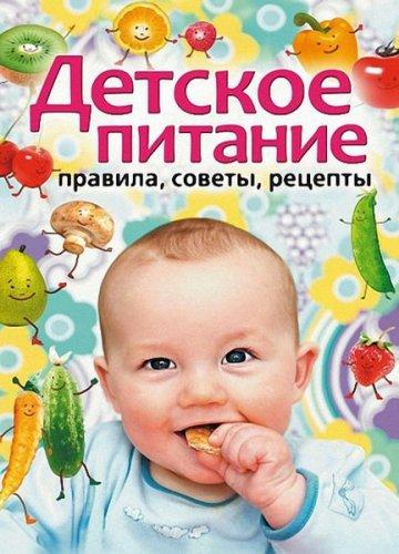 Лагутина Татьяна   - Детское питание. Правила, советы, рецепты  (2009) fb2, rtf