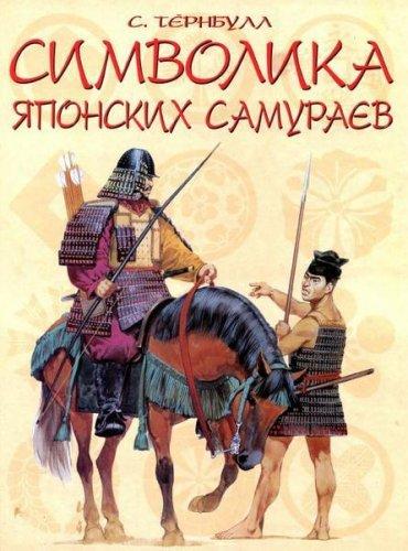Тернбулл С. - Символика японских самураев  (2007) pdf