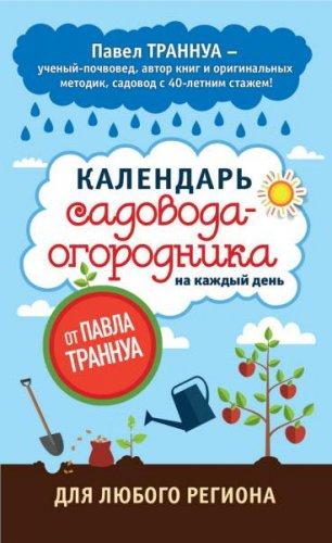 Павел Траннуа   - Календарь садовода-огородника на каждый день от Павла Траннуа   (2016) rtf, fb2