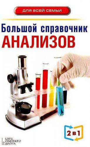 Андрей Пенделя - Большой справочник анализов (2014 ) rtf, fb2