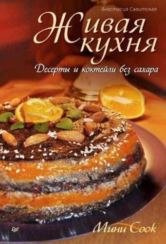 Анастасия Савитская - Живая кухня. Десерты и коктейли без сахара (2012) pdf