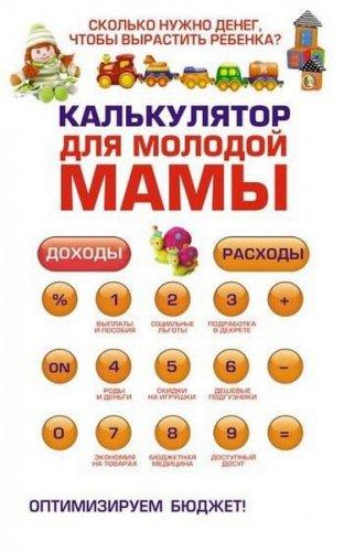 О. Ермолаева - Калькулятор для молодой мамы. Сколько нужно денег, чтобы вырастить ребенка? (2009) pdf,rtf