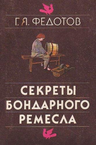Федотов Г. Я.  - Секреты бондарного ремесла  (1991) pdf