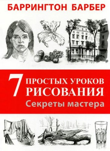 Барбер Баррингтон  - Секреты мастера. 7 простых уроков рисования  (2014) djvu