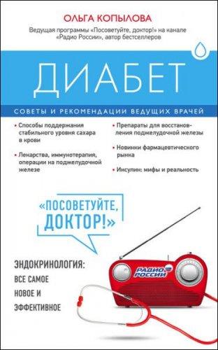 Ольга Копылова   - Диабет. Советы и рекомендации ведущих врачей   (2016) rtf, fb2