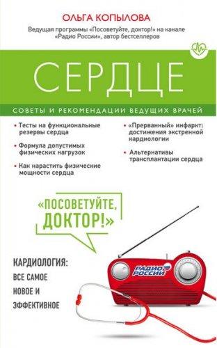 Ольга Копылова  - Сердце. Советы и рекомендации ведущих врачей   (2016) rtf, fb2