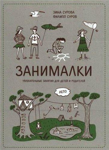 Зинаида Сурова, Филипп Суров - Занималки. Лето. Увлекательные занятия для детей и родителей (2015) pdf