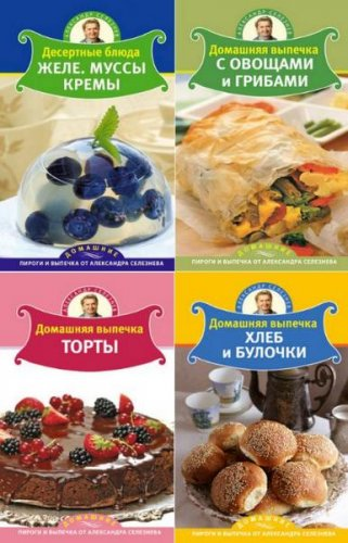 Селезнев А.  - Домашние пироги и выпечка от Александра Селезнёва. Сборник (16 книг)  (2010-2011) pdf
