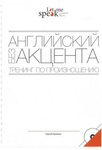 Сергей Бровкин - Английский без акцента! Тренинг по произношению (+ CD) (2013) pdf+mp3
