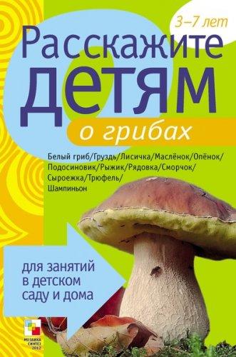 Коллектив - Расскажите детям в 13 книгах (2007-2013) pdf,fb2