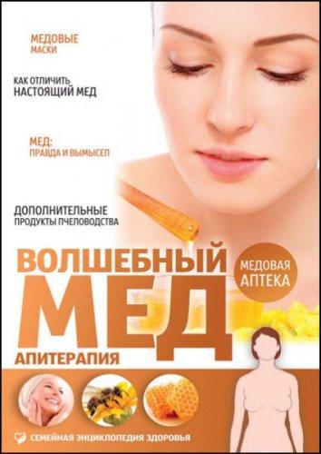 Владислав Лифляндский  - Волшебный мед. Апитерапия  (2015) pdf