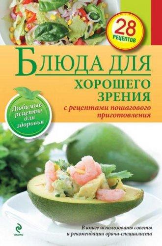 Е. Левашева - Блюда для хорошего зрения (2014) pdf