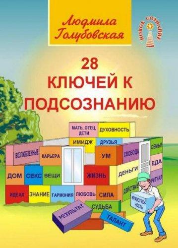 Голубовская Л. - 28 ключей к подсознанию   (2015 ) rtf, fb2