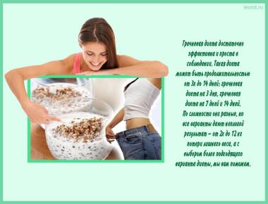 отзывы-диеты-гречневой