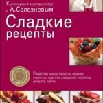 Александр Селезнев — Сладкие рецепты  (2011) pdf