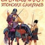 Тернбулл С. — Символика японских самураев  (2007) pdf
