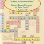 К. Краснов — Англо-русский словарь «ложных друзей переводчика»  (2004 ) pdf,djvu,rtf