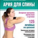 Анатолий Ситель   — Ария для спины. Авторская программа против боли в суставах   (2015 ) rtf, fb2
