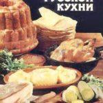 В. М. Ковалев, Н. П. Могильный   — Рецепты русской кухни   (1989) DjVu
