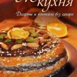 Анастасия Савитская — Живая кухня. Десерты и коктейли без сахара (2012) pdf