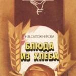 Сапожникова Н.В. — Блюда из хлеба  (1985) pdf