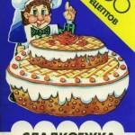 Коллектив — Сладкоежка. 100 рецептов   (1990) pdf