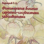 О. Д. Барнаулов  — Фитотерапия больных сердечно-сосудистыми заболеваниями   (2013) pdf
