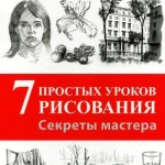 Барбер Баррингтон  — Секреты мастера. 7 простых уроков рисования  (2014) djvu