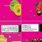 Коллектив  — Кулинарные чудеса. Сборник (4 книги)  (2007) rtf, fb2