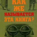 Раймонд Смаллиан  — Как же называется эта книга? (2007) pdf, djvu
