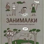 Зинаида Сурова, Филипп Суров — Занималки. Лето. Увлекательные занятия для детей и родителей (2015) pdf