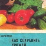 Л.А. Коршунов  — Как сохранить урожай фруктов, овощей и грибов  (1976) djvu