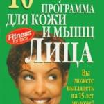 Фрейзер Е.  — 10-минутная программа для кожи и мышц лица   (2003) djvu
