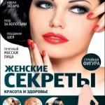 Елена Первушина  — Женские секреты. Красота и здоровье  (2015) pdf