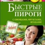 Е. Левашева — Быстрые пироги с овощами, фруктами, ягодами (2014) pdf