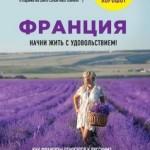 Анна Волохова   — Франция. Начни жить с удовольствием  (2015) fb2,rtf