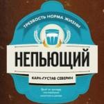 Карл-Густав Северин   — Непьющий  (2012) rtf, fb2
