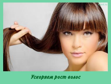 ускоряет рост волос