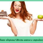 Будьте здоровы! Шесть шагов к стройности