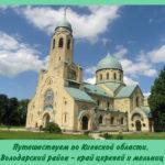 Путешествуем по Киевской области. Володарский район — край церквей и мельниц