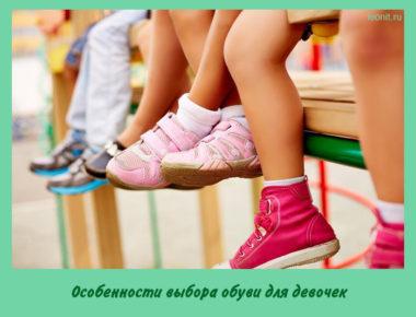 кроссовки летние для девочки