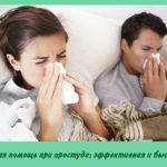 Первая помощь при простуде: эффективная и быстрая