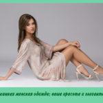 Изысканная женская одежда: ваша красота и элегантность