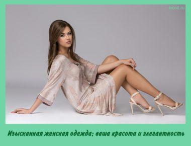 женская одежда женская обувь