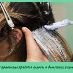 Как правильно красить волосы в домашних условиях