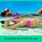 Косметика для поездки на море