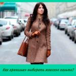 Как правильно выбирать женское пальто?