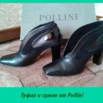 Туфли и сумки от Pollini